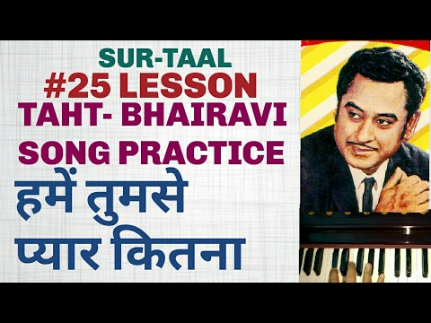 #25 Lesson ! THAT BHAIRAVI SONG PRACTICE