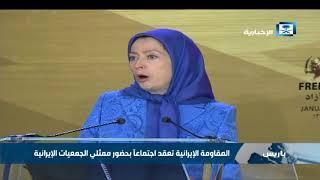 المقاومة الإيرانية تعقد اجتماعا بحضور ممثلي الجمعيات الإيرانية
