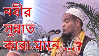 নবীর সুন্নাত কারা মানে ...? | Mawlana Azizul Hoq Al Madani | Bangla Waz | 2018