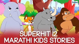 New Marathi Stories For Children 2016 | 12 Marathi Goshti For Children | Marathi Cartoons