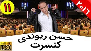 جوک و کمدی 2016 حسن ریوندی - آخر خنده اس