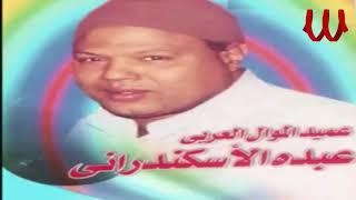 Abdo ElAskndrany -  Sahra M3 3amed El Mawal / عبده الاسكندراني - سهره مع عميد الموال