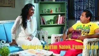 এগুলা বড়দের সিনেমা Adult | Bangla Mosharraf Karim Natok Funny Video | NatokClips