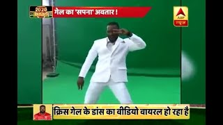 IPL 2018: Chris Gayle Dances To Sapna Chaudhary's 'Teri Ankhya Ka Yo Kajal' Song | ABP News