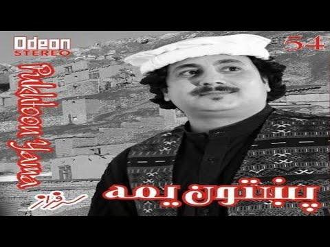 Sarfaraz Official Pashto New Song 2016 Album Pukhtoon Yama Song Che Tah Ye Domra Khkulay