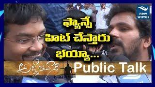 Pawan Kalyan Agnyaathavaasi Movie Public Talk | Trivikram Srinivas | New Waves