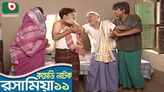 Bangla Funny Natok | Rosha Mia | EP 11 | ATM Shamsuzzaman, Chanchal Chowdhury, Saju Khadem