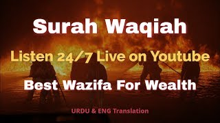 Surah Waqiah With Urdu/Eng Translation 24/7 LIVE ❤️ Best Wazifa For Wealth ❤️ LIKE   SUBSCRIBE ❤️
