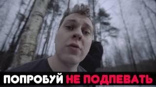 ПОПРОБУЙ НЕ ПОДПЕВАТЬ |IF YOU SING YOU LOSE|песни видеоблогеров |( на русском) РУССКИЕ ПЕСНИ