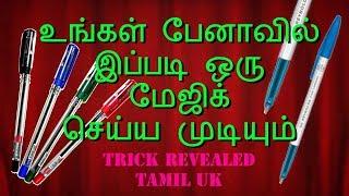 உங்கள் பேனாவில் அருமையான மேஜிக் செய்யலாம்    AMAZING pen magic TRICK revealed inTAMIL    tamil uk