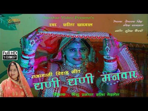 Xxx Mp4 Ghani Ghani Manwar Rajasthani Dance Song Sarita Kharwal Rita Sharma 2018 3gp Sex
