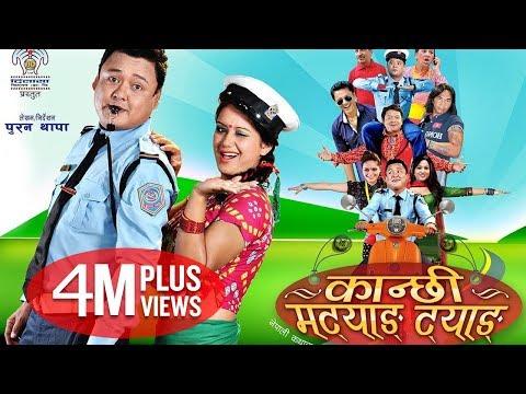 Xxx Mp4 Kanchhi Matyang Tyang New Nepali Comedy Movie Ft Jayakisan Basnet Puran Thapa Sarika KC 3gp Sex