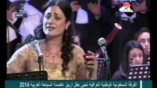 حفل الفرقة السمفونية العراقية بمناسبة اربيل عاصمة السياحة العربية 2014 مباشر من اربيل   العراقية ارب