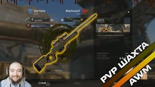 WarFace PVP AWM ШАХТА - Тест FPS на 1280*720