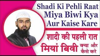 Shadi Ki Pehli Raat Miya Biwi Kya Aur Kaise Kare Iske Bare Me Islam Kya Kehta Hai By Adv. Faiz Syed