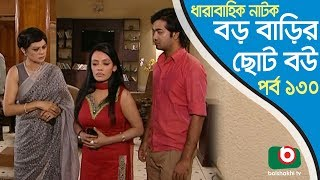 Bangla Natok   Boro Barir Choto Bou   EP-130   Shampa Reza, Gazi Rakayet, Tamalika Karmakar
