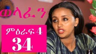 Welafen Drama Season 4 Part 34 - Ethiopian Drama
