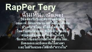 rapper tery ฉันเห็น (เนื้อเพลง) HD