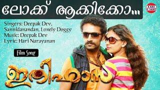 Ithihasa Malayalam Movie Official Song   Lock Akkikko Mone