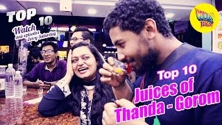 Top 10 - Top 10 Juices Of  Thanda Gorom [Episode - 22]