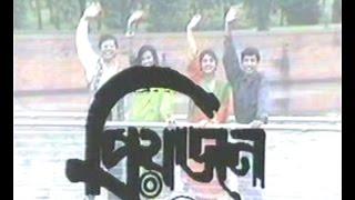 PRIYOJON [1993] I By Rezaur Rahman Ejaz