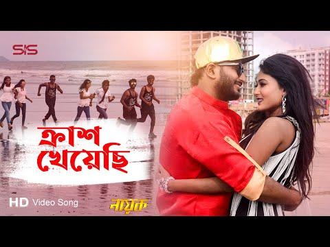 CRUSH - ক্রাশ   Bappy Chowdhury   Adhora   Munni   Kishor   Nayok Movie Song   SIS Media