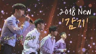 (귀르가즘) 감미로운 아카펠라! 비투비(BTOB) '2018 감기'♪ 투유 프로젝트 - 슈가맨2 13회