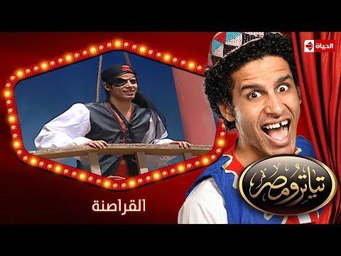 Xxx Mp4 تياترو مصر الموسم الثانى الحلقة 12 الثانية عشر القراصنة علي ربيع و أوس أوس Teatro Masr 3gp Sex