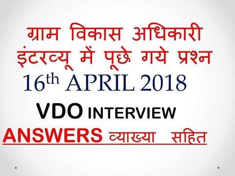 Xxx Mp4 16 April 2018 ग्राम विकास अधिकारी इंटरव्यू में पूछे गये प्रश्न VDO Interview Question In Hindi 3gp Sex