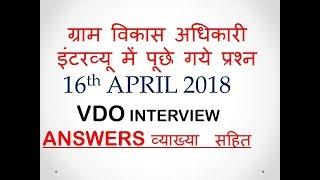 16 April 2018 ग्राम विकास अधिकारी इंटरव्यू में पूछे गये प्रश्न    VDO Interview Question in hindi