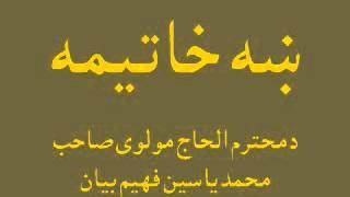 ښه خاتیمه  ----  Mohammad Yaseen Fahim Pashto Best Bayan