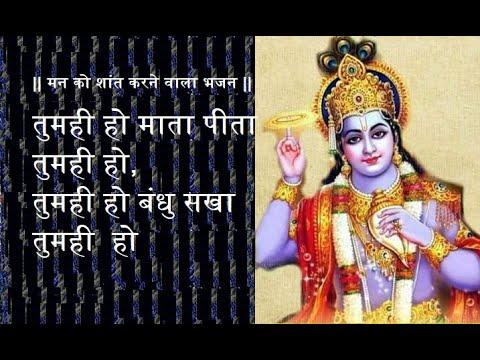 Xxx Mp4 Tumhi Ho Mata Pita Tumhi Ho Tumhi Ho Bandhu Beautiful God Prayer 3gp Sex