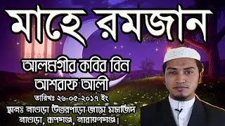 457 Jumar Khutba Mahe Ramjan by Alamgir Kabir bin Ashraf Ali