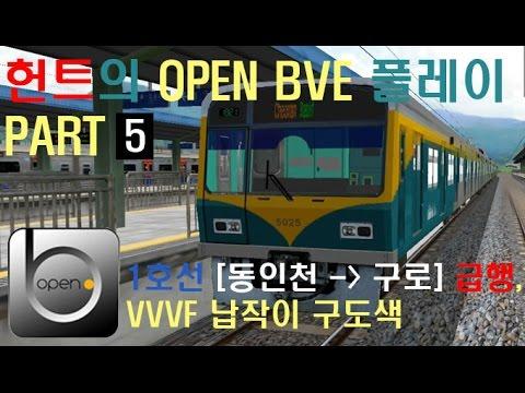 [OPEN BVE]헌트의 OPENBVE 플레이 Part5 수도권 전철 1호선 동인천 ~ 구로 급행/VVVF 납작이 구도색/SEOUL LINE 1/Rapid
