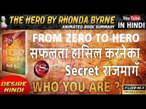 Xxx Mp4 THE HERO BY RHONDA BYRNE IN HINDI सफलता पाने का SECRET राजमार्ग POWER WITHIN YOU DESIRE HINDI 3gp Sex