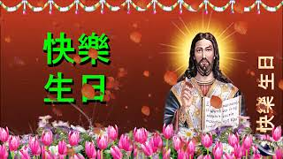 0 129 Chinese(Traditional)HappyBirthday GreetingWishes includes Jesus  Christ  with Bible by  Bandla