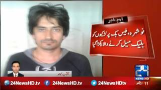 24 Breaking: Nowshera, boy arrested in case of blackmailing with girls on facebook