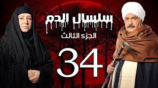Selsal El Dam Part 3 Eps  | 34 | مسلسل سلسال الدم الجزء الثالث الحلقة