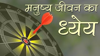 What is the aim of Life? (in Hindi)