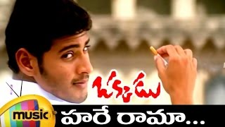 Okkadu Movie Video Songs | Hare Rama Full Video Song | Mahesh babu | Shankar Mahadevan | Mango Music