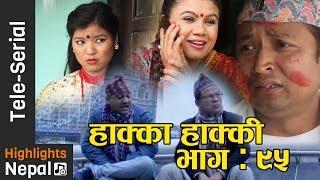 Hakka Hakki - Episode 95 | 28th May 2017 Ft. Daman Rupakheti, Kabita Sharma