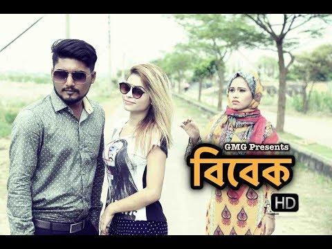 Xxx Mp4 Bibek বিবেক Bangla New Short Film 2017 SK Rayhan Abdullah Marjia Mimi Heaven Afrin Fariha 3gp Sex