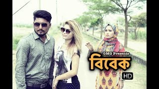 Bibek( বিবেক) Bangla New Short Film 2017 || SK Rayhan Abdullah || Marjia Mimi || Heaven Afrin Fariha