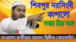 7/9/2017- Maulana Hafizur Rahman siddique (kuakata)| Bangla Waz 2017