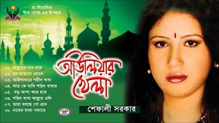 Shefali sarkar - Auliyar Khela | Full Audio Album | Chandni Music