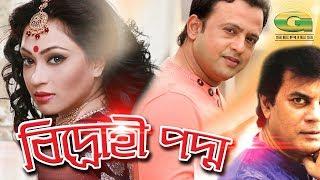 Bangla New Movie | Bidrohi Padma | Riaz | Popy | Champa | IIias Kanchon