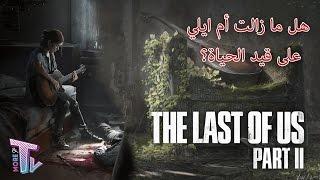 جول و ايلي أعداء !؟ نظريات و معلومات جديدة عن لعبة The Last of Us Part 2