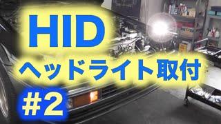 HIDヘッドライト取付【第2回】キセノン