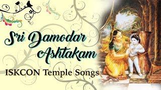 Damodar Ashtakam with Lyrics and Meaning - ISKCON Temple Songs