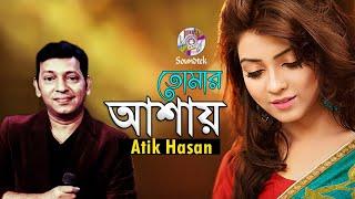 Atik Hasan - Tomar Ashay | তোমার আশায় | Music Video | Soundtek